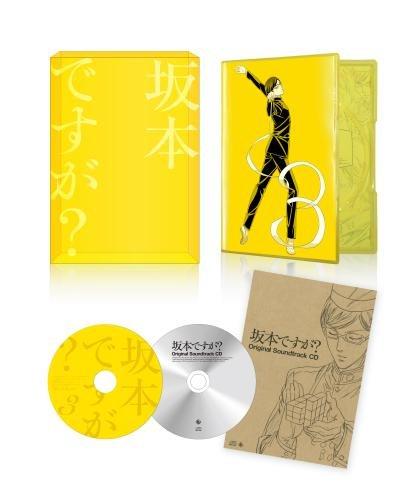 坂本ですが? 3(DVD)