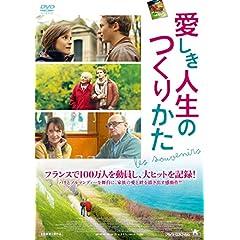 愛しき人生のつくりかた [DVD]
