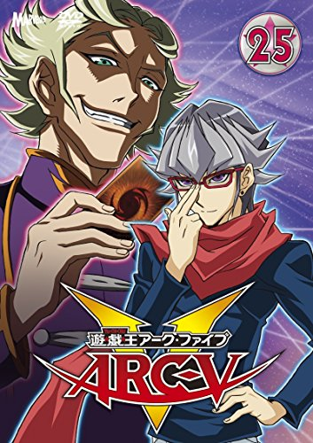 遊☆戯☆王ARC-V TURN-25 [DVD]