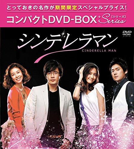 シンデレラマン(2009年・韓国)