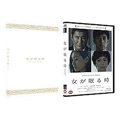 【早期購入特典あり】女が眠る時 (特装限定版) (プレスシート付) [Blu-ray]