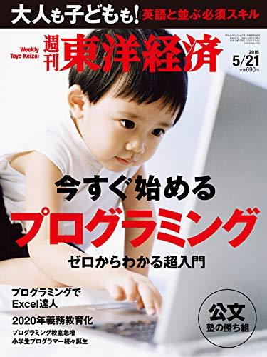 週刊東洋経済 2016年5月21日号 [雑誌] , 本 , Amazon.co.jp