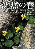 沈黙の春(新潮文庫)  Kindle版