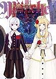 新約Marchen(1) (少年マガジンエッジコミックス)