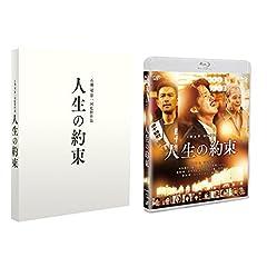 人生の約束 (豪華版)(本編Blu-ray+特典DVD)