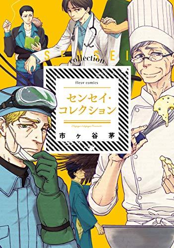 Kindle版, フルールコミックス