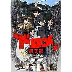 ドロメ【男子篇】 [DVD]