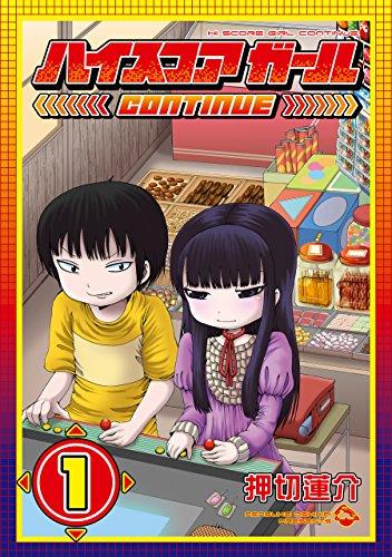 Kindle版, デジタル版ビッグガンガンコミックスSUPER