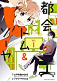 都会のトム&ソーヤ(1) (少年マガジンエッジコミックス)