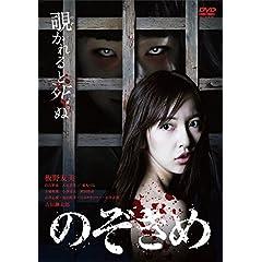 のぞきめ [DVD]
