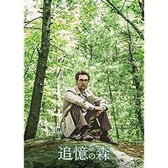 【Amazon.co.jp限定】追憶の森(非売品プレス付き) [DVD]