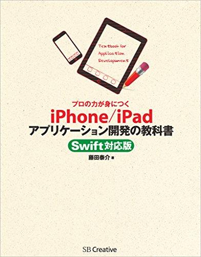 プロの力が身につく iPhone/iPadアプリケーション開発の教科書 Swift対応版