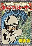 二輪乃書 ギャンブルレーサー(1) (イブニングコミックス)