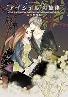 アイシテルの旋律 (絶対恋愛Sweet)