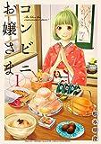 コンビニお嬢さま(1) (月刊少年マガジンコミックス)