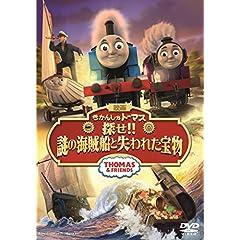 映画きかんしゃトーマス 探せ!!謎の海賊船と失われた宝物 [DVD]