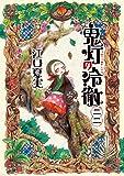 鬼灯の冷徹(22) (モーニングコミックス)