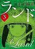 ランド(3) (モーニングコミックス)