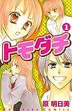 トモダチ(1) (なかよしコミックス)