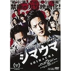 シマウマ [DVD]