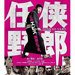 任侠野郎 [Blu-ray]