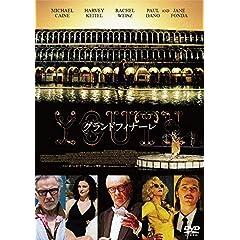 グランドフィナーレ [DVD]