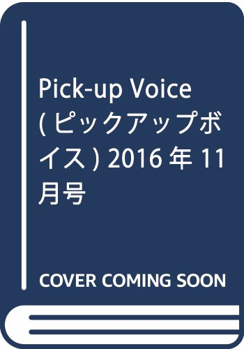 Pick-Up Voice (ピックアップヴォイス) 2016年 11月号