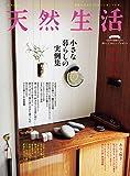 天然生活 2016年 11 月号 [雑誌]