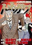 中間管理録トネガワ(3) (コミックDAYSコミックス)
