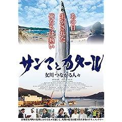 サンマとカタール 女川つながる人々 [DVD]