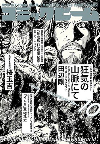 コミックビーム 2016年 10月号