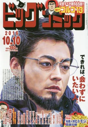 ビッグコミック 2016年 10/10号