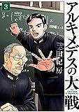 アルキメデスの大戦(3) (ヤングマガジンコミックス)
