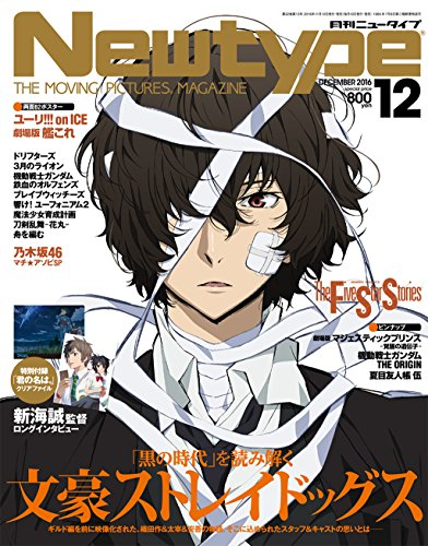 Newtype (ニュータイプ) 2016年 12月号