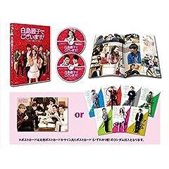 白鳥麗子でございます! THE MOVIE   DVD  (初回限定版)