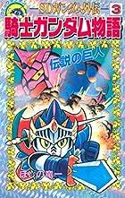 SDガンダム外伝 騎士ガンダム物語(3) (コミックボンボンコミックス)