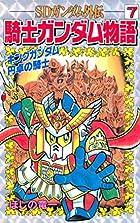 SDガンダム外伝 騎士ガンダム物語(7) (コミックボンボンコミックス)
