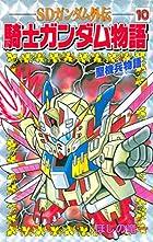 SDガンダム外伝 騎士ガンダム物語(10) (コミックボンボンコミックス)