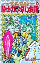 SDガンダム外伝 騎士ガンダム物語(9) (コミックボンボンコミックス)
