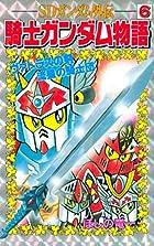 SDガンダム外伝 騎士ガンダム物語(6) (コミックボンボンコミックス)