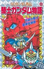 SDガンダム外伝 騎士ガンダム物語(8) (コミックボンボンコミックス)
