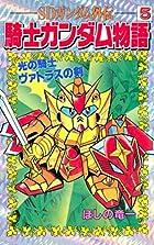 SDガンダム外伝 騎士ガンダム物語(5) (コミックボンボンコミックス)