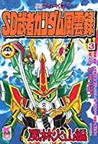 SD 武者ガンダム風雲録(3) (コミックボンボンコミックス)
