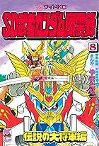 SD 武者ガンダム風雲録(8) (コミックボンボンコミックス)