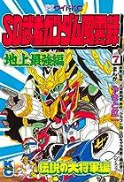 SD 武者ガンダム風雲録(7) (コミックボンボンコミックス)