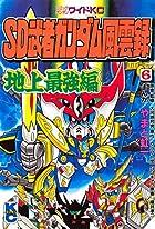 SD 武者ガンダム風雲録(6) (コミックボンボンコミックス)
