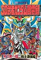 SD 武者ガンダム風雲録(5) (コミックボンボンコミックス)