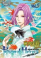 Petshop of Horrors パサージュ編 Vol.5 (夢幻燈コミックス)