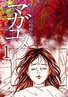 マガユメ(1) (全力コミック)
