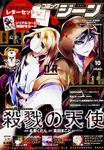 コミックジーン 2016年 10月号